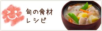 旬の食材レシピ
