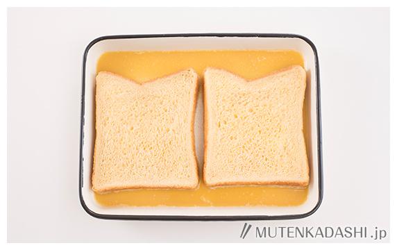 オレンジフレンチトースト ポイント写真1