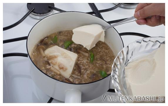 豆腐のきのこそぼろ煮 ポイント写真2
