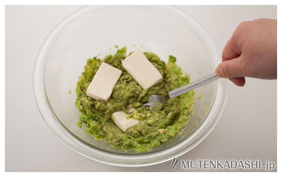 アボカドクリームのポケットパン ポイント写真2