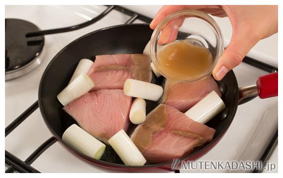 ぶりと白ねぎの蒸し煮 ポイント写真2
