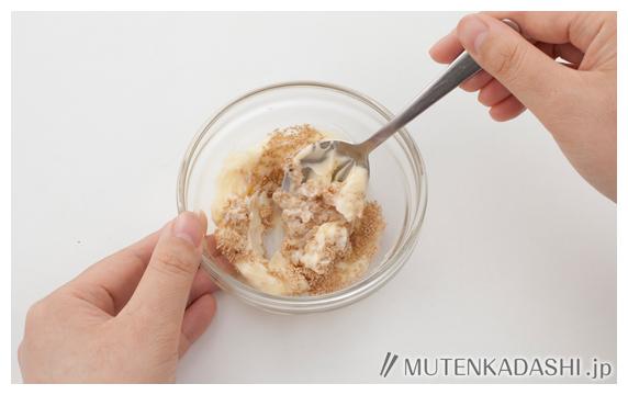 かつおバター風味の里芋ピラフ ポイント写真1